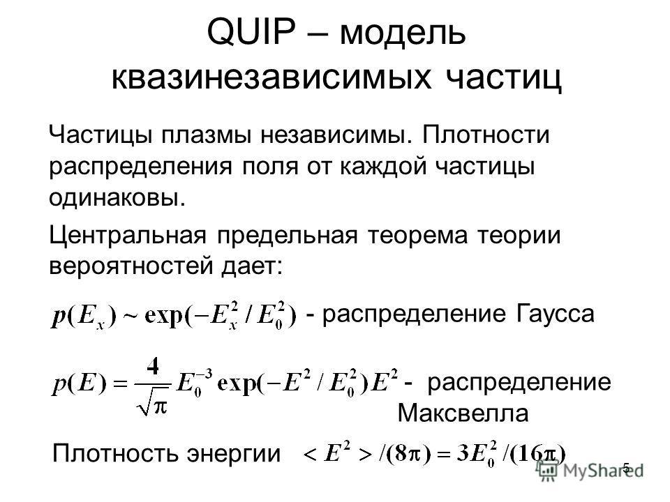 Презентация на тему И А Козлитин Микрополевая модель  5 quip модель квазинезависимых