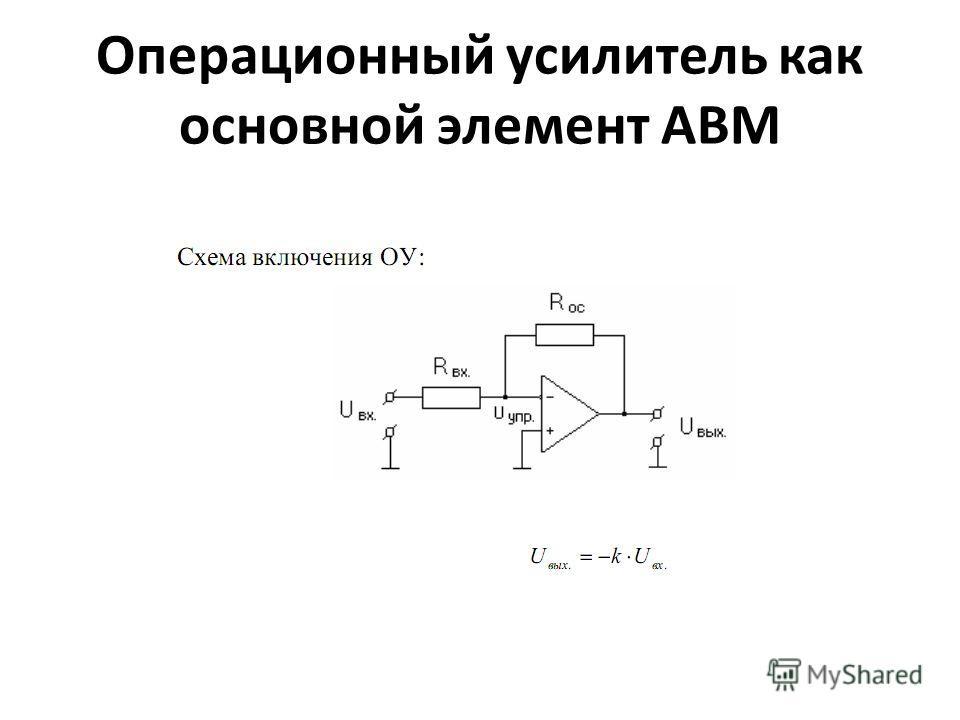 Операционный усилитель как основной элемент АВМ