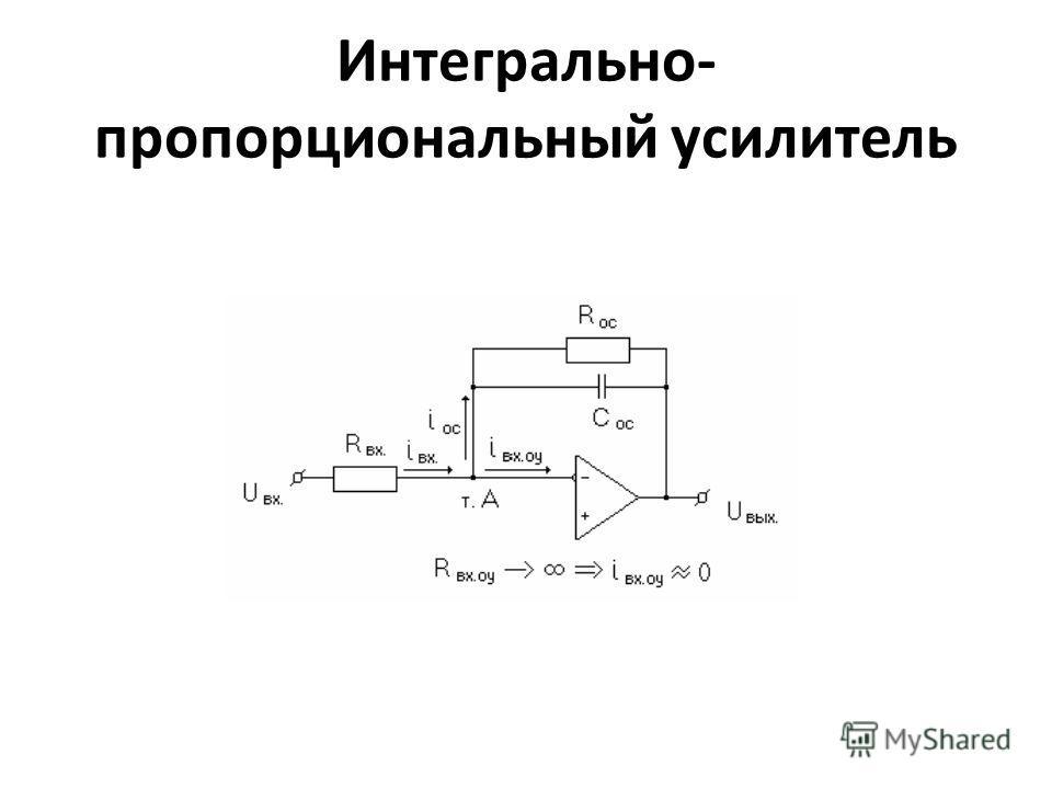 Интегрально- пропорциональный усилитель