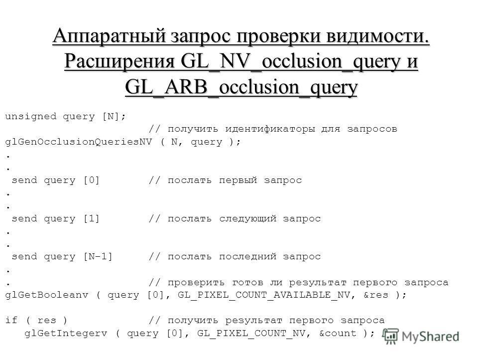 Аппаратный запрос проверки видимости. Расширения GL_NV_occlusion_query и GL_ARB_occlusion_query unsigned query [N]; // получить идентификаторы для запросов glGenOcclusionQueriesNV ( N, query );. send query [0]// послать первый запрос. send query [1]/