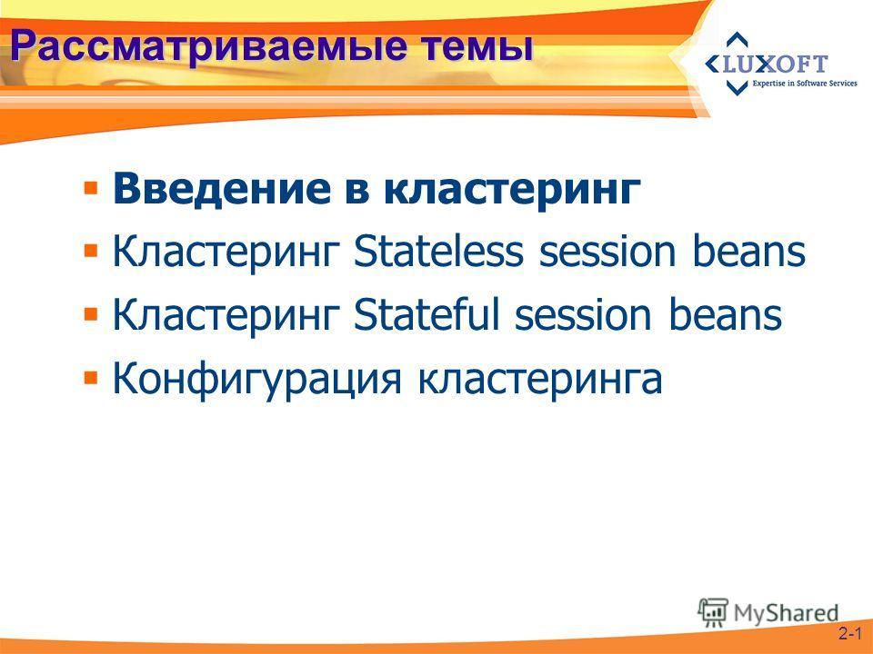 Рассматриваемые темы Введение в кластеринг Кластеринг Stateless session beans Кластеринг Stateful session beans Конфигурация кластеринга 2-1