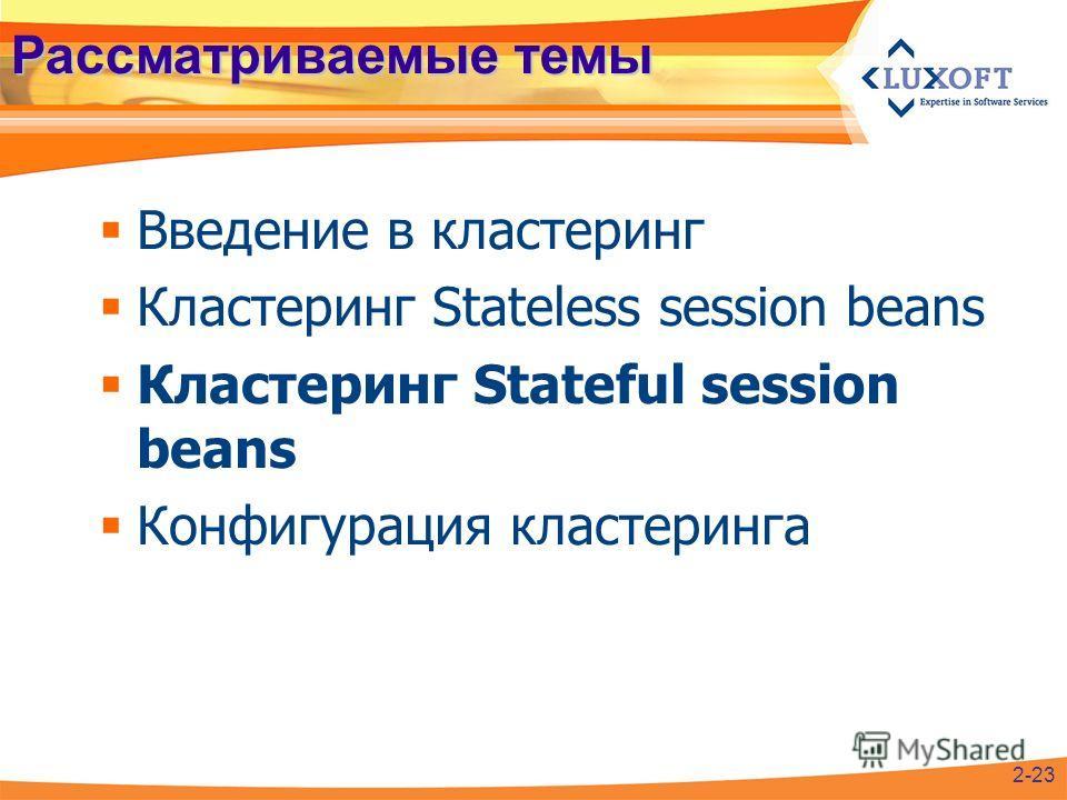 Рассматриваемые темы Введение в кластеринг Кластеринг Stateless session beans Кластеринг Stateful session beans Конфигурация кластеринга 2-23