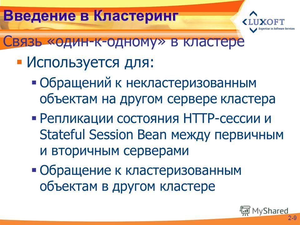 Используется для: Обращений к некластеризованным объектам на другом сервере кластера Репликации состояния HTTP-сессии и Stateful Session Bean между первичным и вторичным серверами Обращение к кластеризованным объектам в другом кластере Введение в Кла