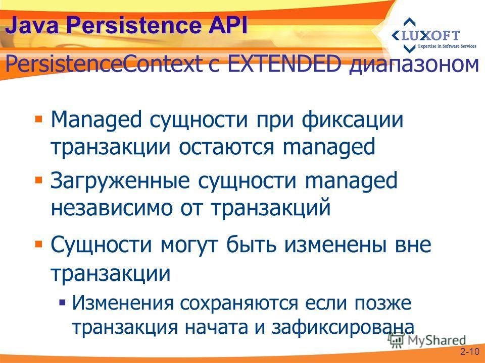 Java Persistence API Managed сущности при фиксации транзакции остаются managed Загруженные сущности managed независимо от транзакций Сущности могут быть изменены вне транзакции Изменения сохраняются если позже транзакция начата и зафиксирована Persis