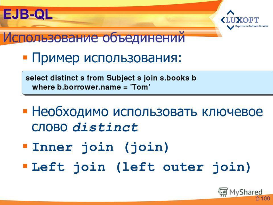 EJB-QL Использование объединений 2-100 Пример использования: Необходимо использовать ключевое слово distinct Inner join (join) Left join (left outer join)