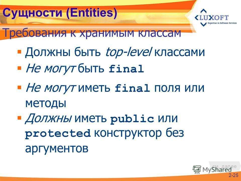 Сущности (Entities) Должны быть top-level классами Не могут быть final Не могут иметь final поля или методы Должны иметь public или protected конструктор без аргументов Требования к хранимым классам 2-25