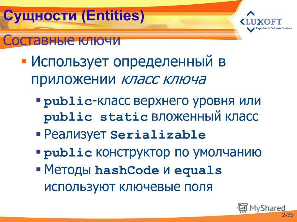 Сущности (Entities) Использует определенный в приложении класс ключа public -класс верхнего уровня или public static вложенный класс Реализует Serializable public конструктор по умолчанию Методы hashCode и equals используют ключевые поля Составные кл