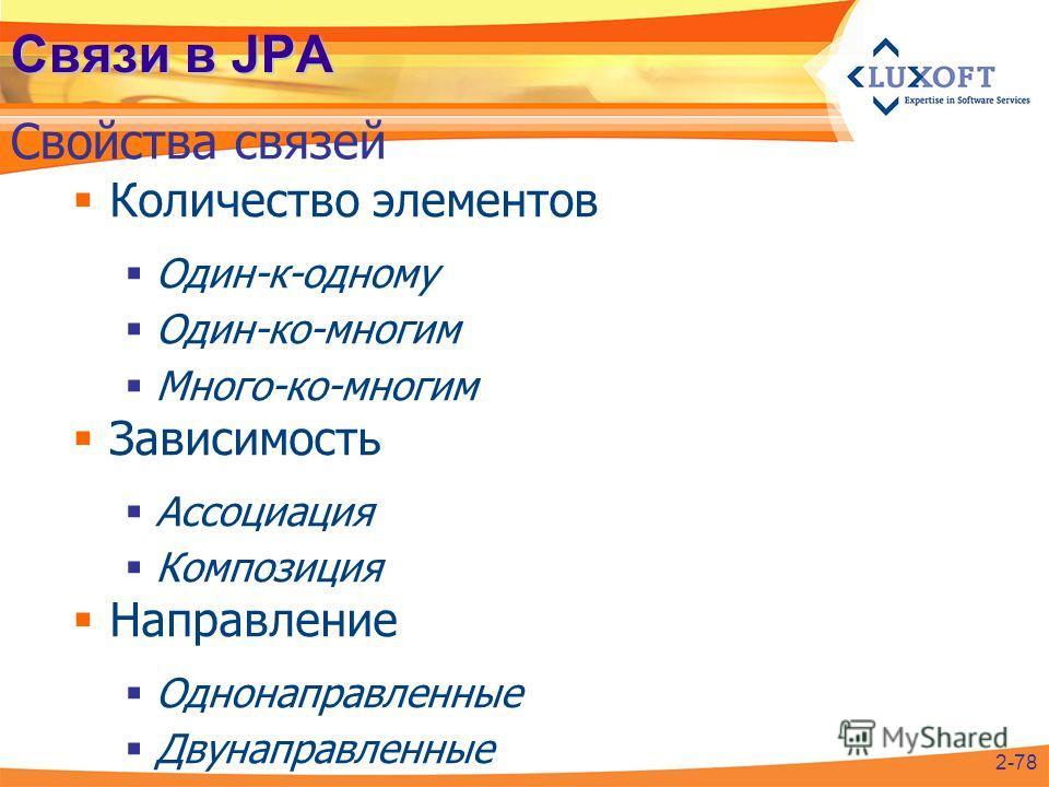 Связи в JPA Количество элементов Один-к-одному Один-ко-многим Много-ко-многим Зависимость Ассоциация Композиция Направление Однонаправленные Двунаправленные Свойства связей 2-78