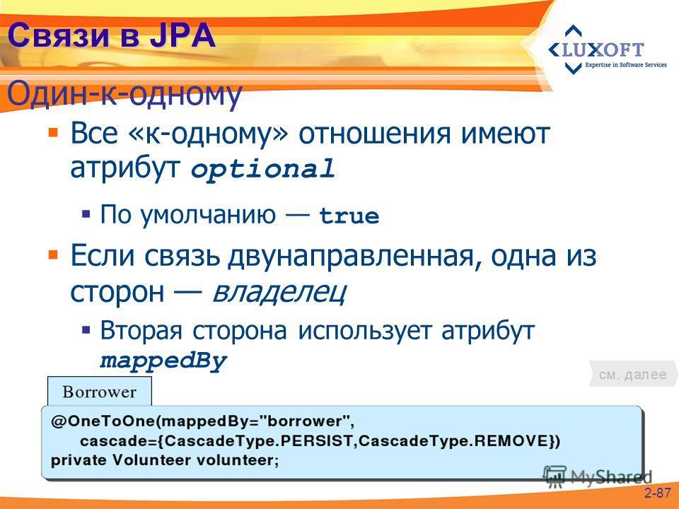 Связи в JPA Один-к-одному 2-87 Все «к-одному» отношения имеют атрибут optional По умолчанию true Если связь двунаправленная, одна из сторон владелец Вторая сторона использует атрибут mappedBy