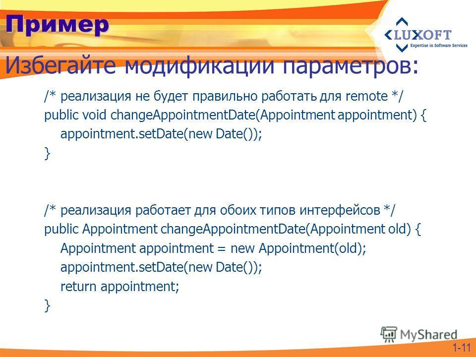 Пример /* реализация не будет правильно работать для remote */ public void changeAppointmentDate(Appointment appointment) { appointment.setDate(new Date()); } /* реализация работает для обоих типов интерфейсов */ public Appointment changeAppointmentD