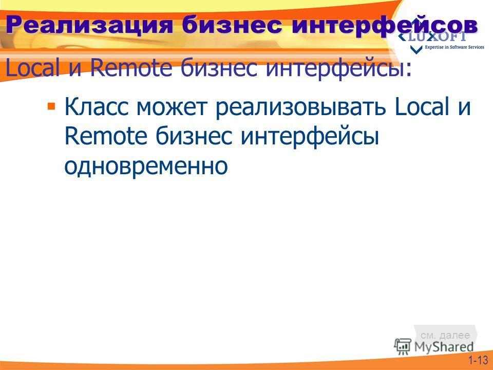 Реализация бизнес интерфейсов Класс может реализовывать Local и Remote бизнес интерфейсы одновременно Local и Remote бизнес интерфейсы: 1-13 см. далее