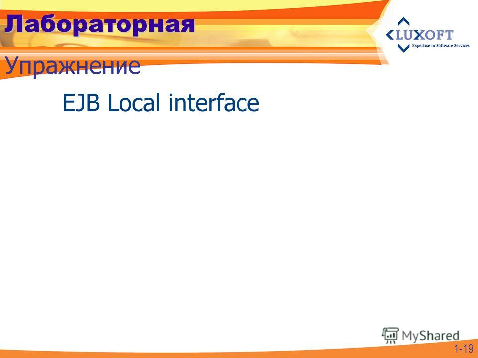 Лабораторная EJB Local interface 1-19 Упражнение