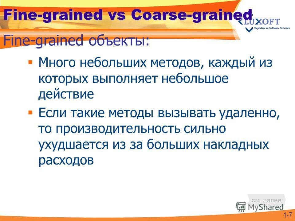 Fine-grained vs Coarse-grained Много небольших методов, каждый из которых выполняет небольшое действие Если такие методы вызывать удаленно, то производительность сильно ухудшается из за больших накладных расходов Fine-grained объекты: 1-7 см. далее