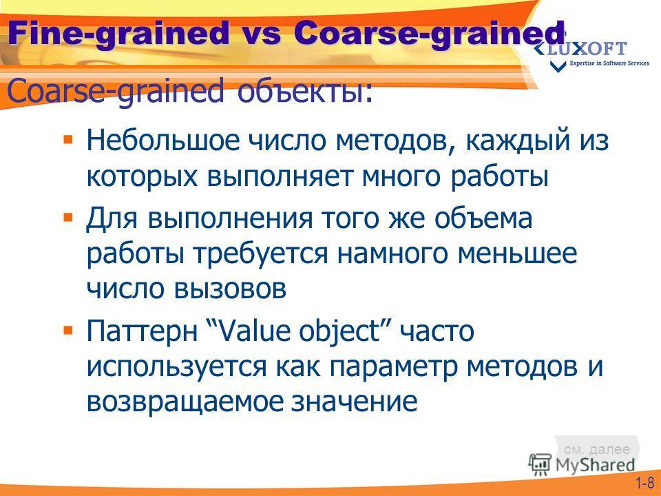 Fine-grained vs Coarse-grained Небольшое число методов, каждый из которых выполняет много работы Для выполнения того же объема работы требуется намного меньшее число вызовов Паттерн Value object часто используется как параметр методов и возвращаемое