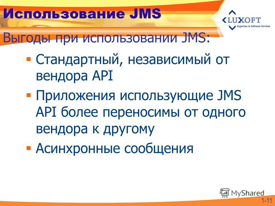 Использование JMS Стандартный, независимый от вендора API Приложения использующие JMS API более переносимы от одного вендора к другому Асинхронные сообщения Выгоды при использовании JMS: 1-11