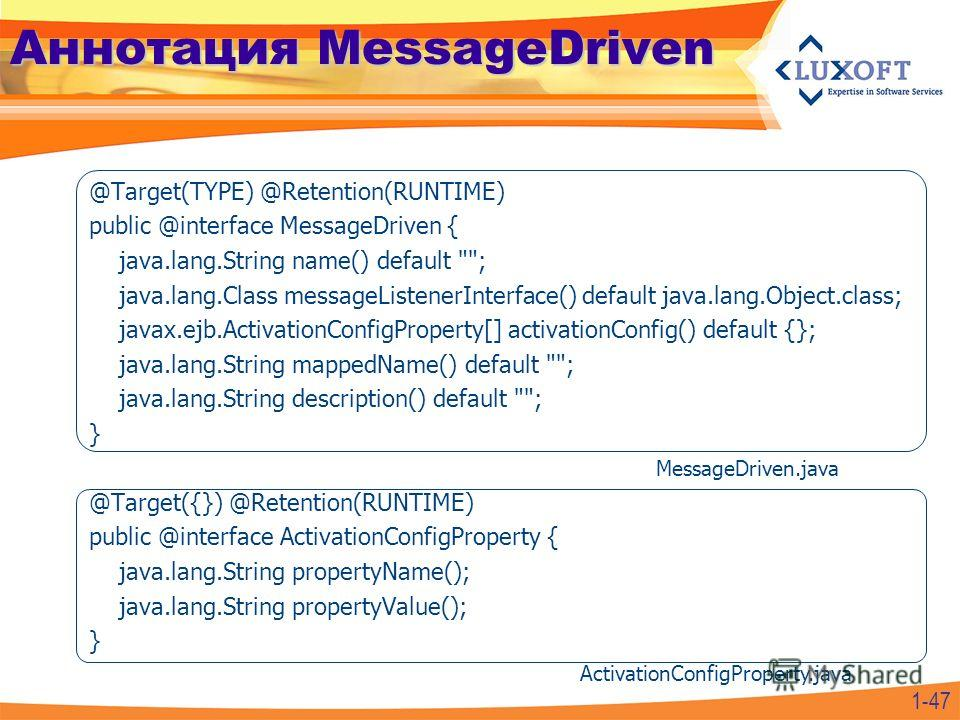 Аннотация MessageDriven @Target(TYPE) @Retention(RUNTIME) public @interface MessageDriven { java.lang.String name() default