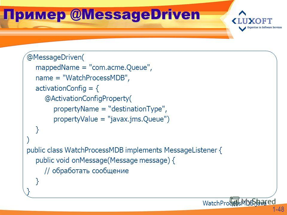 Пример @MessageDriven @MessageDriven( mappedName =