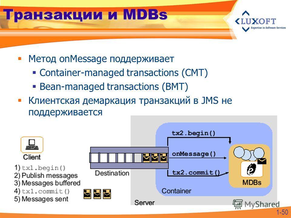 1-50 Транзакции и MDBs Метод onMessage поддерживает Container-managed transactions (CMT) Bean-managed transactions (BMT) Клиентская демаркация транзакций в JMS не поддерживается