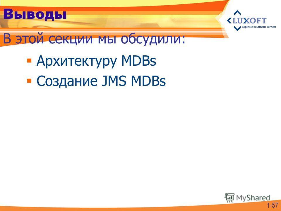 Выводы Архитектуру MDBs Создание JMS MDBs В этой секции мы обсудили: 1-57