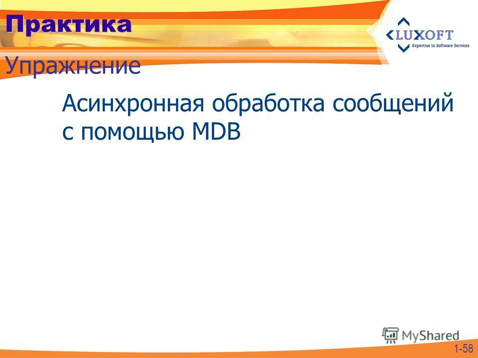 Практика Асинхронная обработка сообщений с помощью MDB Упражнение 1-58