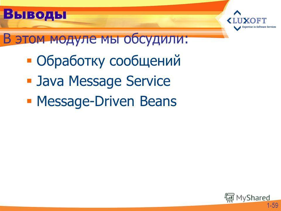 Выводы Обработку сообщений Java Message Service Message-Driven Beans В этом модуле мы обсудили: 1-59
