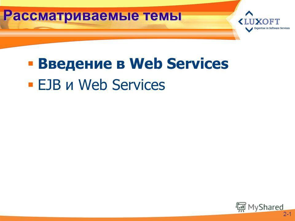 Рассматриваемые темы Введение в Web Services EJB и Web Services 2-1