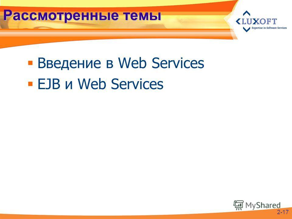 Рассмотренные темы Введение в Web Services EJB и Web Services 2-17