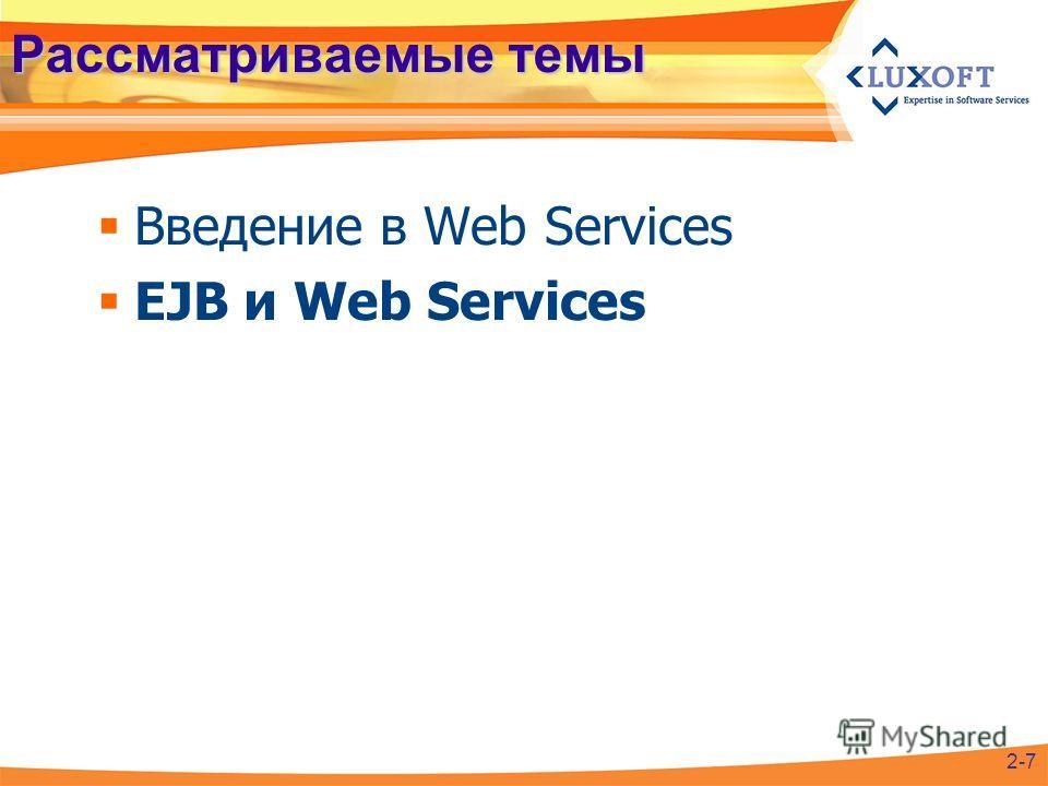 Рассматриваемые темы Введение в Web Services EJB и Web Services 2-7