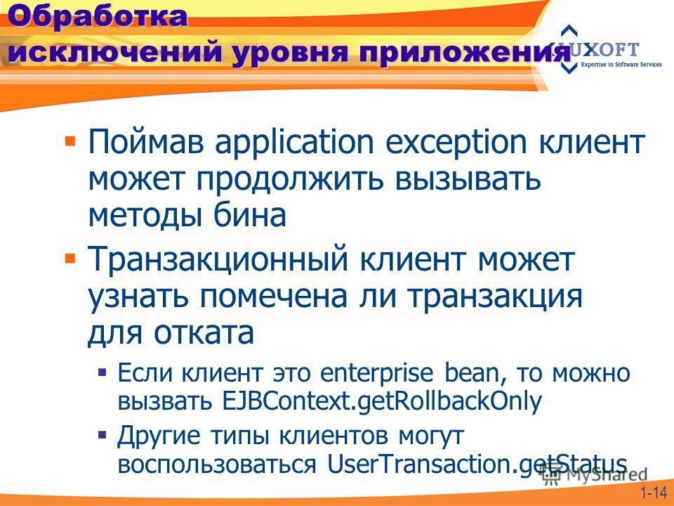 Обработка исключений уровня приложения Поймав application exception клиент может продолжить вызывать методы бина Транзакционный клиент может узнать помечена ли транзакция для отката Если клиент это enterprise bean, то можно вызвать EJBContext.getRoll