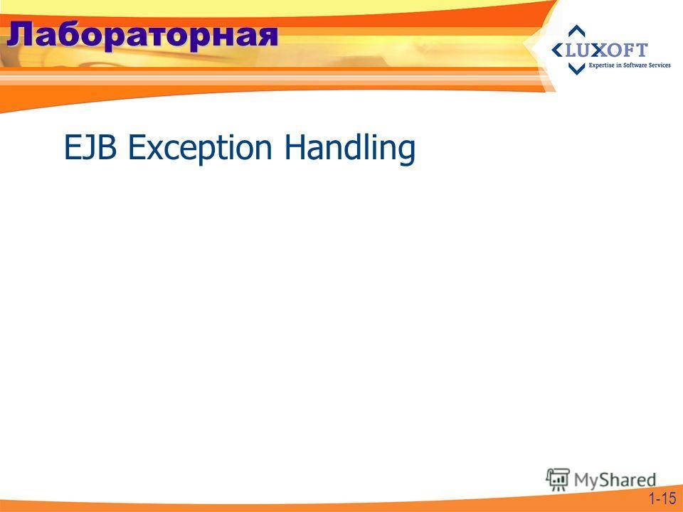 Лабораторная EJB Exception Handling 1-15