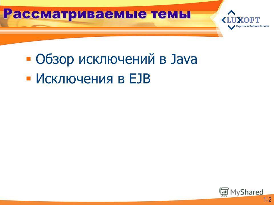 Рассматриваемые темы Обзор исключений в Java Исключения в EJB 1-2