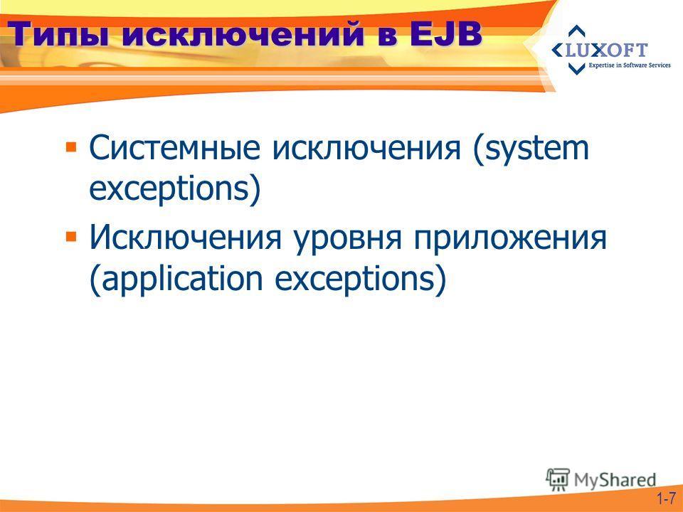 Типы исключений в EJB Системные исключения (system exceptions) Исключения уровня приложения (application exceptions) 1-7