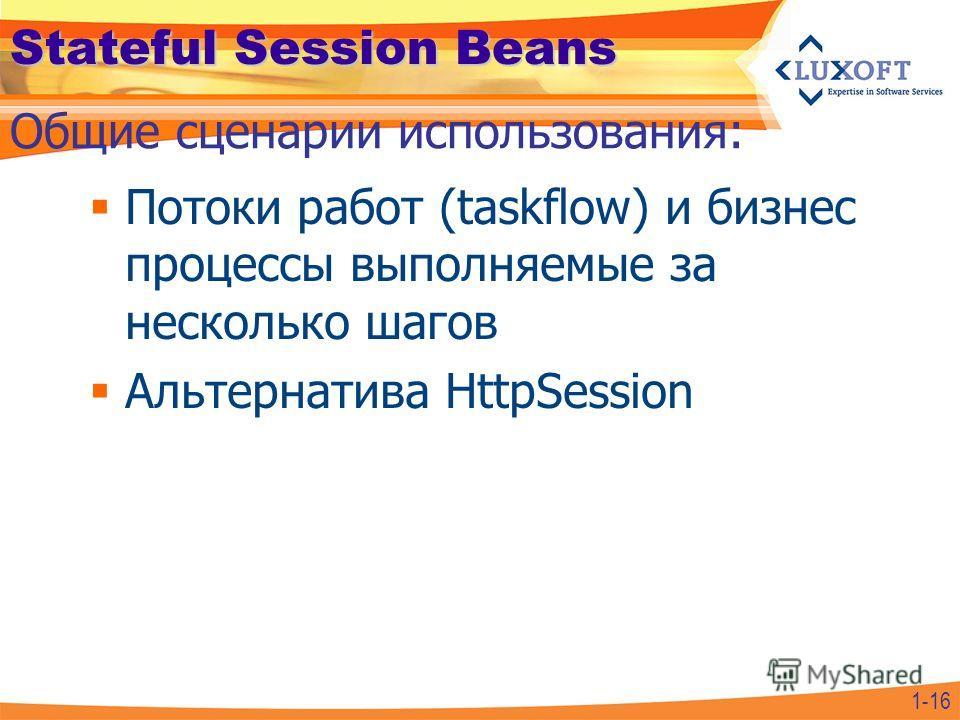 Stateful Session Beans Потоки работ (taskflow) и бизнес процессы выполняемые за несколько шагов Альтернатива HttpSession Общие сценарии использования: 1-16
