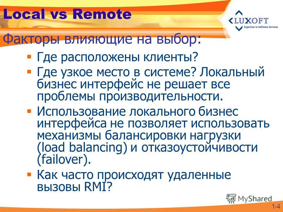Local vs Remote Где расположены клиенты? Где узкое место в системе? Локальный бизнес интерфейс не решает все проблемы производительности. Использование локального бизнес интерфейса не позволяет использовать механизмы балансировки нагрузки (load balan