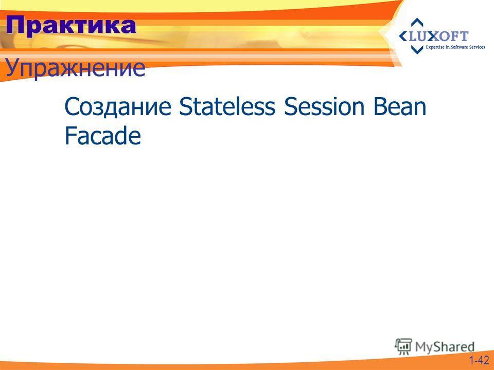Практика Создание Stateless Session Bean Facade Упражнение 1-42