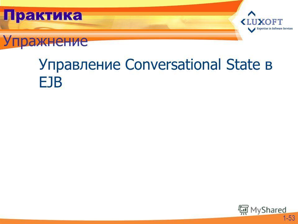 Практика Управление Conversational State в EJB Упражнение 1-53