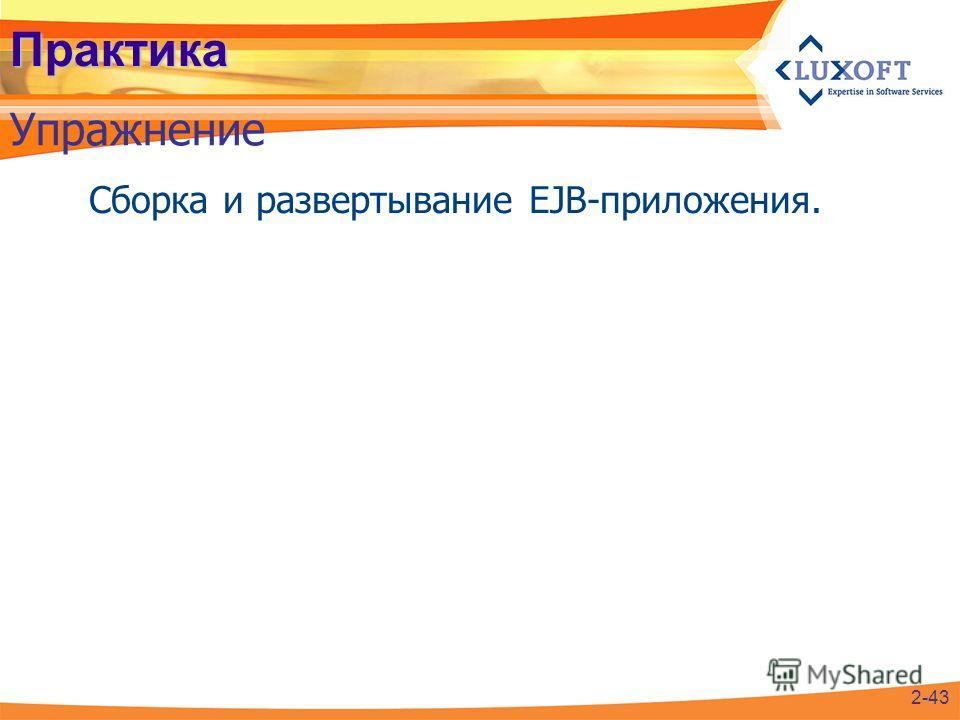 Практика Сборка и развертывание EJB-приложения. Упражнение 2-43