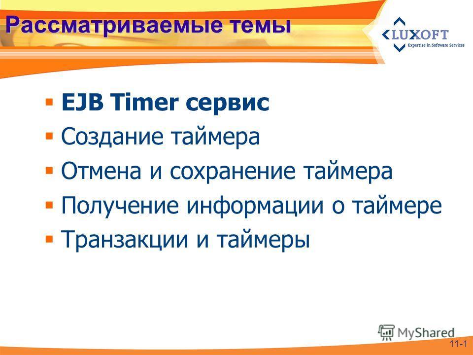 Рассматриваемые темы EJB Timer сервис Создание таймера Отмена и сохранение таймера Получение информации о таймере Транзакции и таймеры 11-1