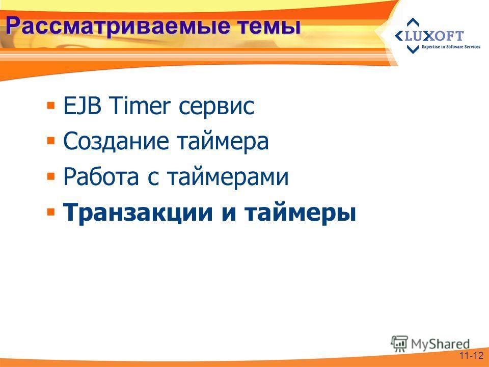 Рассматриваемые темы EJB Timer сервис Создание таймера Работа с таймерами Транзакции и таймеры 11-12