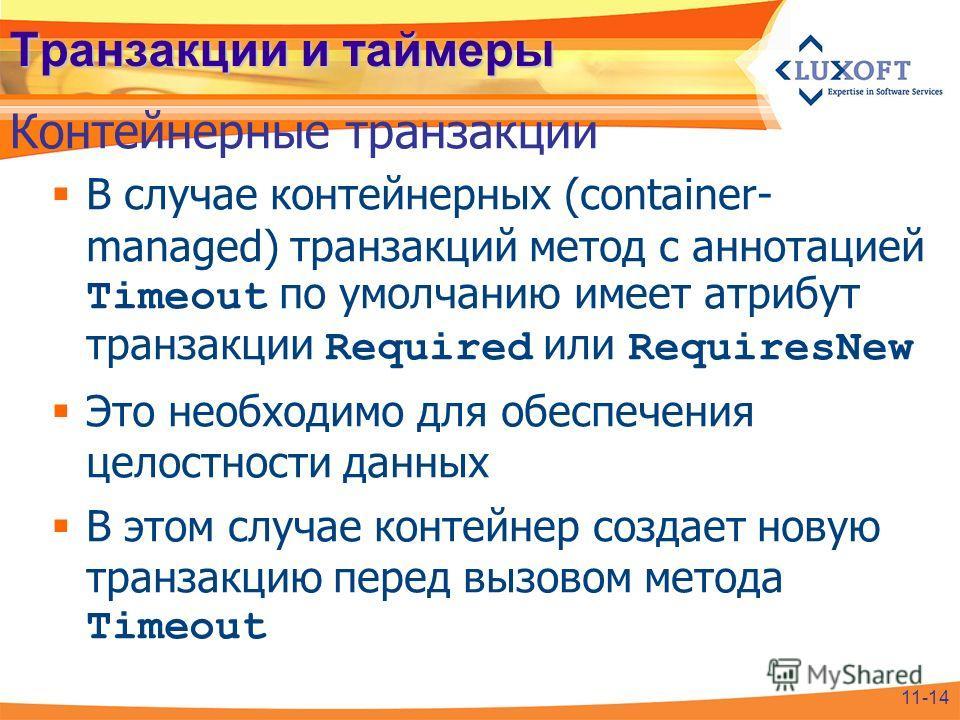 Транзакции и таймеры В случае контейнерных (container- managed) транзакций метод с аннотацией Timeout по умолчанию имеет атрибут транзакции Required или RequiresNew Это необходимо для обеспечения целостности данных В этом случае контейнер создает нов