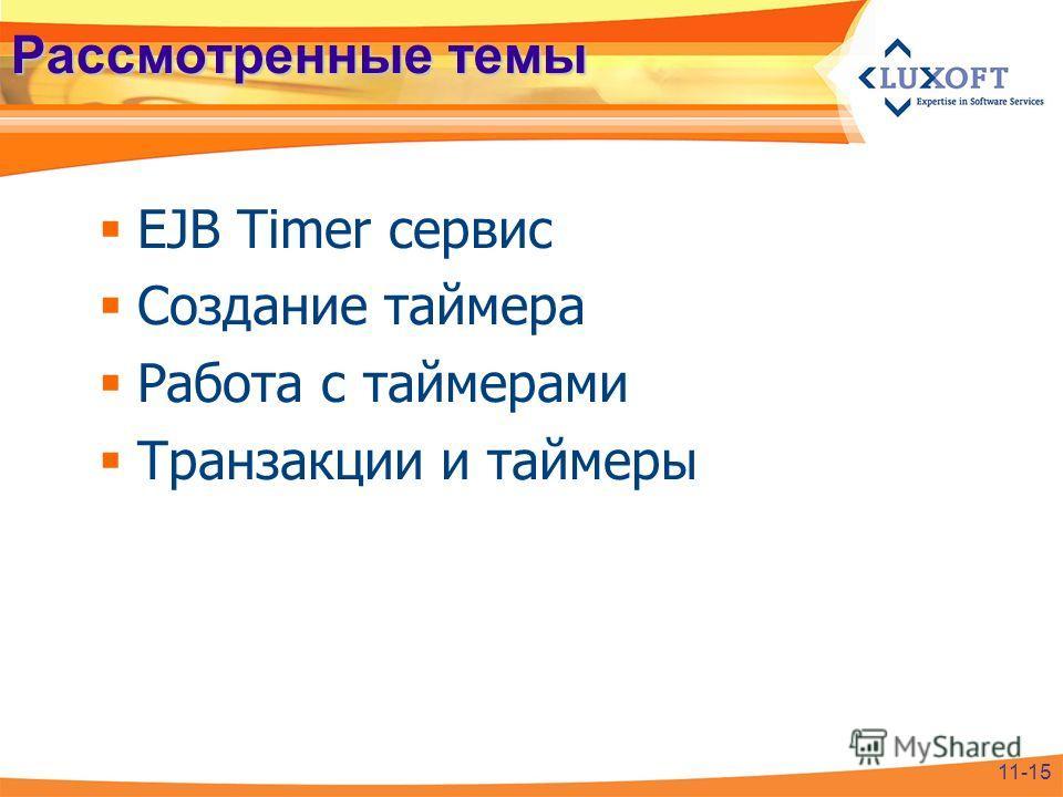 Рассмотренные темы EJB Timer сервис Создание таймера Работа с таймерами Транзакции и таймеры 11-15