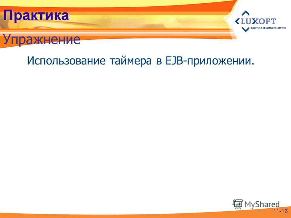 Практика Использование таймера в EJB-приложении. Упражнение 11-16