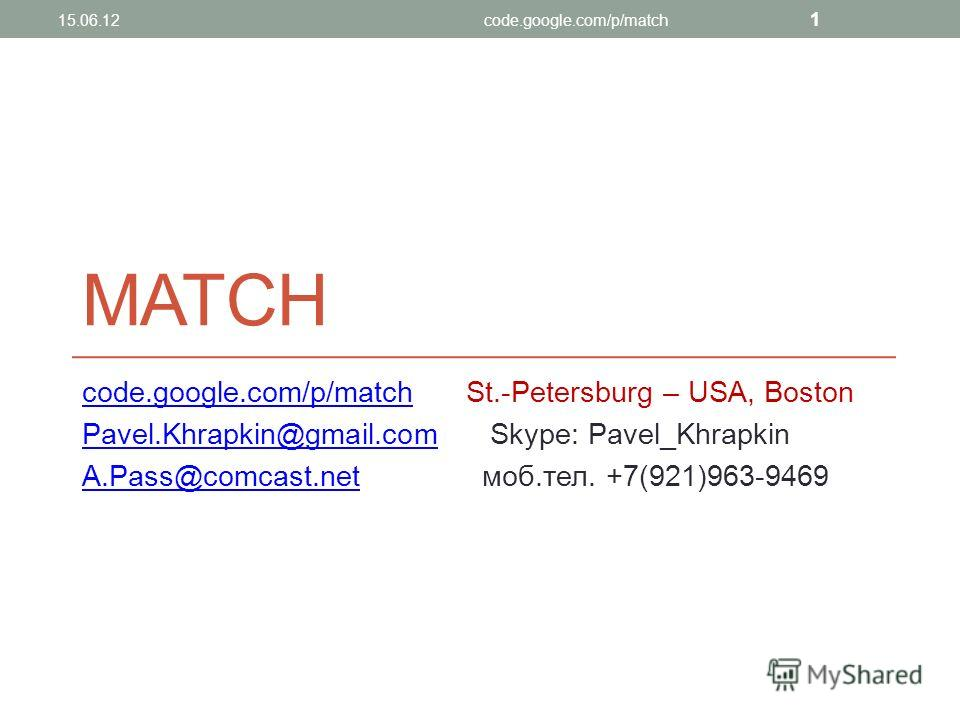 MATCH code.google.com/p/matchcode.google.com/p/matchSt.-Petersburg – USA, Boston Pavel.Khrapkin@gmail.comPavel.Khrapkin@gmail.com Skype: Pavel_Khrapkin A.Pass@comcast.netA.Pass@comcast.net моб.тел. +7(921)963-9469 1 15.06.12code.google.com/p/match