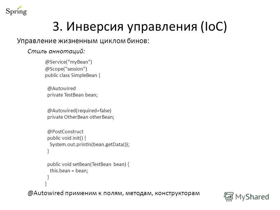 Управление жизненным циклом бинов: Стиль аннотаций: @Service(myBean