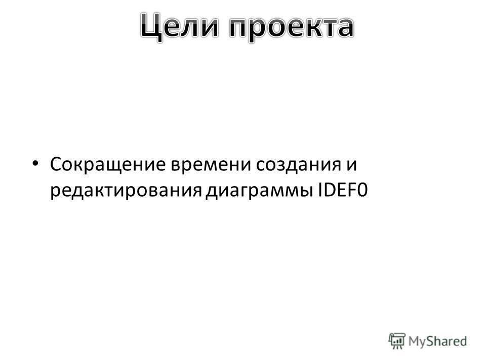 Сокращение времени создания и редактирования диаграммы IDEF0