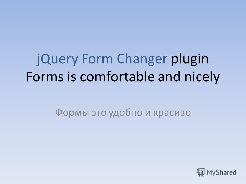 jQuery Form Changer plugin Forms is comfortable and nicely Формы это удобно и красиво