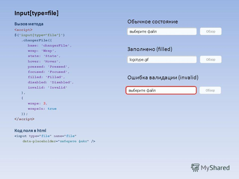 Input[type=file] Вызов метода $('input[type=