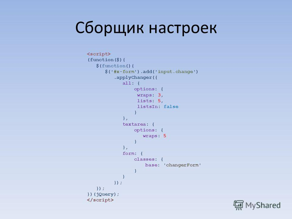 Сборщик настроек (function($){ $(function(){ $('#x-form').add('input.change').applyChanger({ all: { options: { wraps: 3, lists: 5, listsIn: false } }, textarea: { options: { wraps: 5 } }, form: { classes: { base: 'changerForm' } }); })(jQuery);