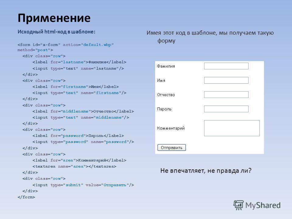 Применение Имея этот код в шаблоне, мы получаем такую форму Исходный html-код в шаблоне: Фамилия Имя Отчество Пароль Комментарий Не впечатляет, не правда ли?
