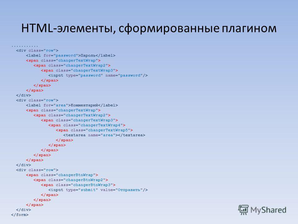 HTML-элементы, сформированные плагином........... Пароль Комментарий